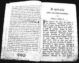 Раритет. Редкое издание Евангелие 1860 года. 4