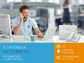 Установка АТС (телефония и IP-телефония) в Москве