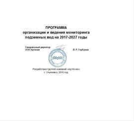 Программа мониторинга подземных вод в Калуге 2
