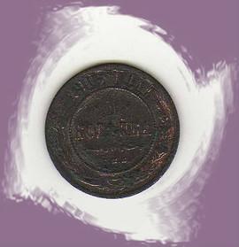 Монеты 1905 и 1878 гг.. Коллекционирование 5