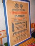 """19в Офиша """"Резиновых изд.,авто и экипажных шин"""