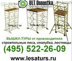 Купить строительные леса от производителя Люберецкий район, г. Л
