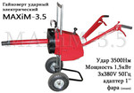электрогайковерт MAXiM для колесных гаек грузовых а/м и спецтехн