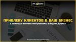 Настройка контекстной рекламы в Яндекс.Директ