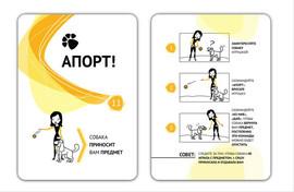 Карточки для дрессировки собак - карманный самоучитель! 2