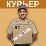 Курьер в Красноярске.Поручения Встречи