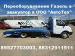 Переделка Газель б/у в эвакуатор, Эвакуатор на Газель ГАЗ 3302 N