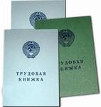 Трудовые книжки старого образца 1974 г., новые, чистые.