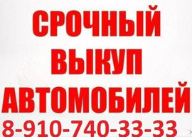 АВТОВЫКУП 54-33-33 КУРСК 8-910-740-33-33 СРОЧНЫЙ ВЫКУП АВТОМОБИЛ