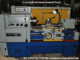 Купить станок токарный для обработки металла 16к20,16к25,иж250,1 3