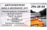 Автоэлектрик Выезд Красноярск 296-28-04
