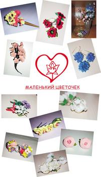 Изделия ручной работы - натуралистичные цветы, украшения, декор
