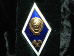 Нагрудный знак выпускника технического вуза(втуза)