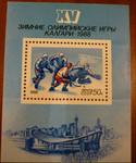 """Продаю марки СССР и Венгрии """"Зимние олимпийские игры в Калгари,"""