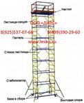 Строительные леса рамные и вышка тура ВСР в г. Наро-Фоминск и На