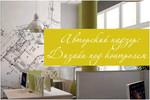 Качественный ремонт квартир, офисов и домов