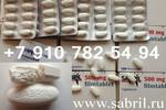 Купить Сабрил (Вигабатрин) / Sabril (Vigabatrin) 500 мг 100 табл
