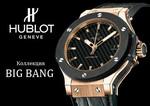Продам наручные часы Hublot