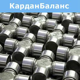 Продаем карданные валы и комплектующие. Компания КарданБаланс 2