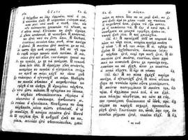 Раритет. Редкое издание Евангелие 1860 года. 6