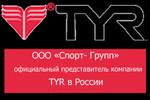 """ООО """"Спорт групп Северо-Запад"""" официальный дилер TYR в России."""