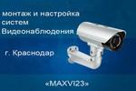 Продажа оборудования для видеонаблюдения и услуги установки.