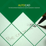 Профессиональное обучение работе в AutoCAD