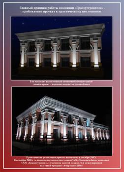 Архитектурная и декоративная подсветка зданий