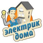 Электрика на Дом в Санкт-Петербурге
