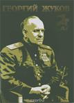 Альбом Георгий Жуков с автографом дочери маршала. К 50-летию Поб