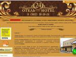 Сайт гостиницы Барнаула с кафе