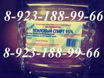 Спирт Этиловый Пищевой 95%-96% Новосибирске