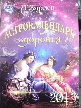 А. Зараев - Большой астрологический календарь 2013 4