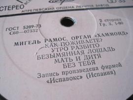 Органная музыка. Орган Хаммонд. Исполняет Мигель Рамос (Испания) 2