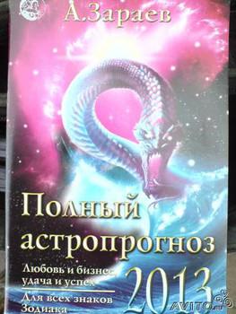 А. Зараев - Большой астрологический календарь 2013 3