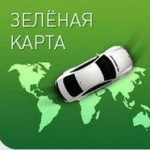 Зеленая карта от 840 руб.