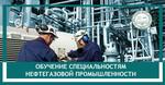 Профессиональное обучение рабочим специальностям нефтегазовой от