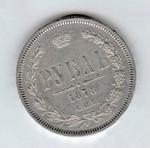 1 рубль 1878 г