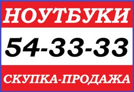8-910-740-33-33 СКУПКА-ПРОДАЖА НОУТБУКОВ В КУРСКЕ СКУПКА 543333