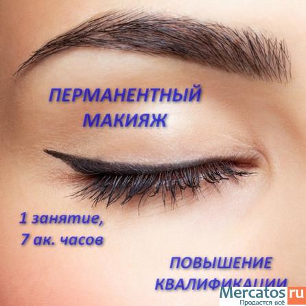 Курсы перманентного макияжа в с-петербурге