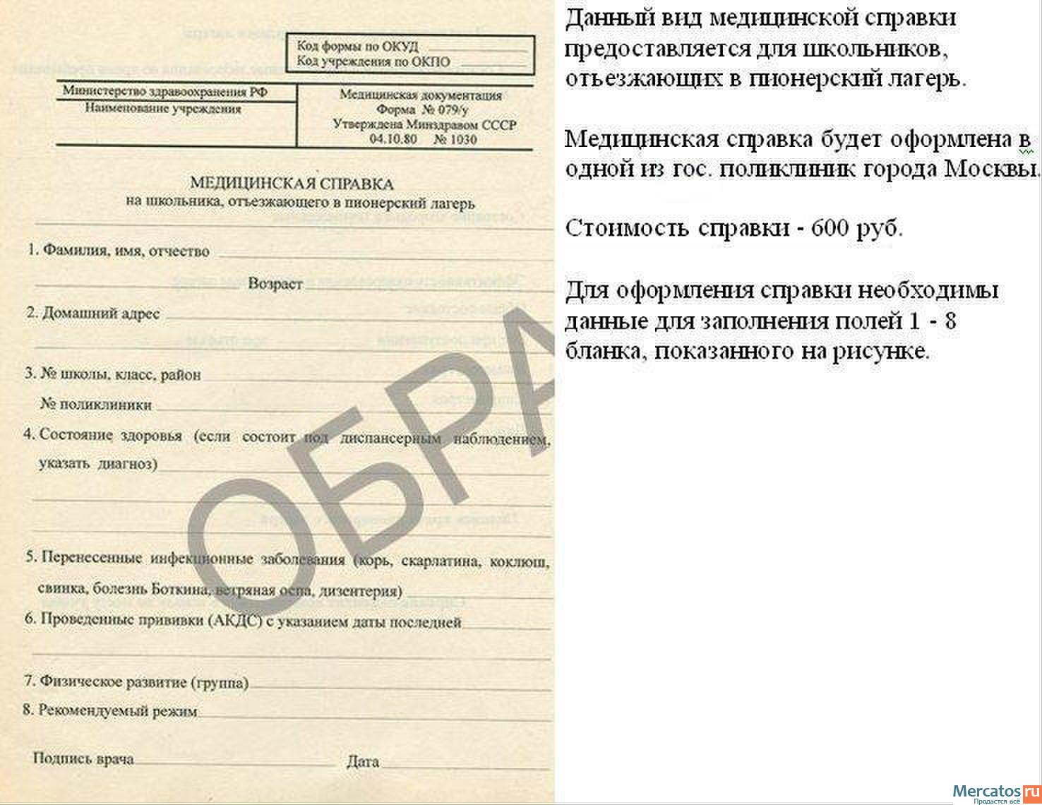 Купить официальный больничный в Москве и Московской
