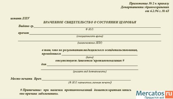 Медицинские справки в бассейн Москва Куркино купить