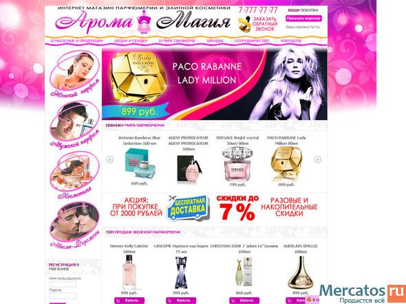 Продается бизнес: интернет-магазин парфюмерии и косметики. продажа услуги. купить в москва.