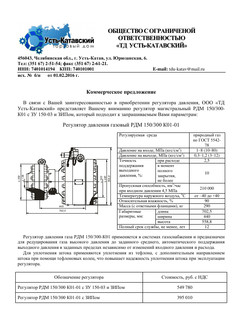 РДМ150/300